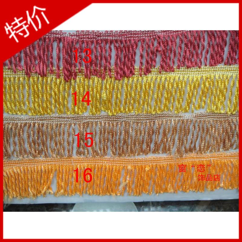 窗帘花边沙发靠垫装饰品辅料配件流苏龙须绳多色中粗扭排