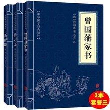 正版现货包邮 曾国藩家书+传习录+菜根谭(全三册)