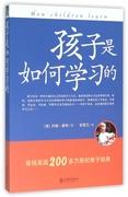 正版包郵 孩子是如何學習的約 翰霍特,張雪蘭京華出版元親子/家教 家教方法育兒親自書籍
