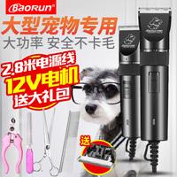 Специальность крупных собак собака брить средство для удаления волос тедди домашнее животное электричество толкать ножницы большой мощности электрический стрижка электричество толкать сын брить волосы машинально