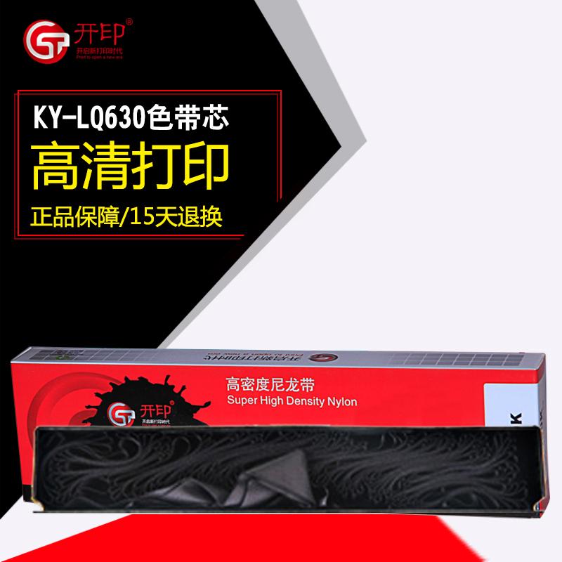 开印 适用爱普生LQ630K色带架/芯635K 730K 735K 610K 615K针式打印机色带芯630II 80KF 82KF S015290色带框