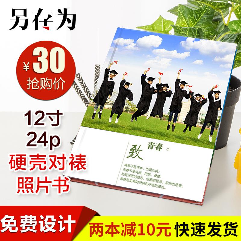 12寸照片书杂志DIY定制纪念册 24页