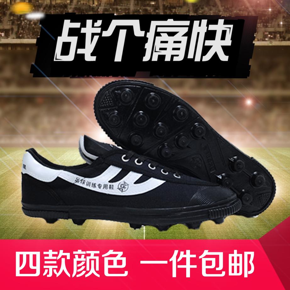 正品双星帆布足球鞋 经典老款足球训练鞋 男女鞋 儿童足球训练鞋