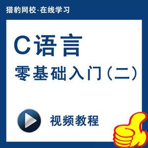 c语言程序设计零基础学c语言入门自学从零开始学c语言视频教程