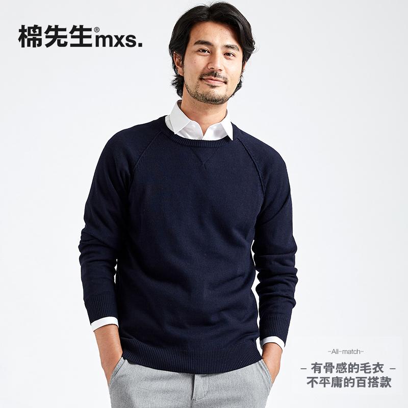 棉先生2016秋裝 圓領針織衫男 開衫 純色 毛衣男長袖羊毛衫