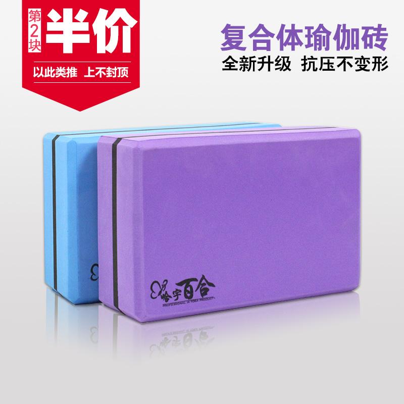 哈宇百合瑜伽磚環保高密度yoga磚 高 瑜珈健身輔助用品包郵