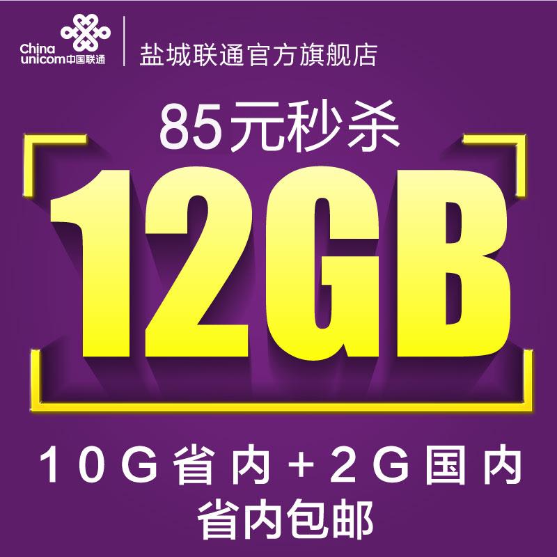 ~暑價85元~江蘇聯通4G上網卡純流量卡手機卡12G包年ipad
