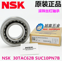 Imported NSK ball screw bearing 30TAC62B suc10pn7b high precision High speed machine tool spindle bearing