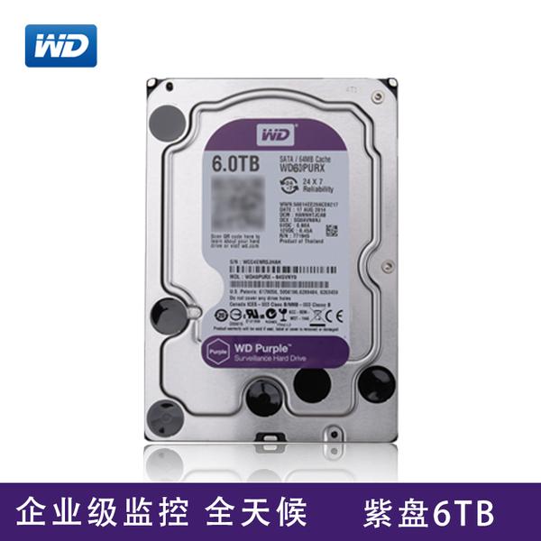 WD/西部数据 WD60PURX 6T紫盘 6TB SATA 64M DVR监控硬盘 全新