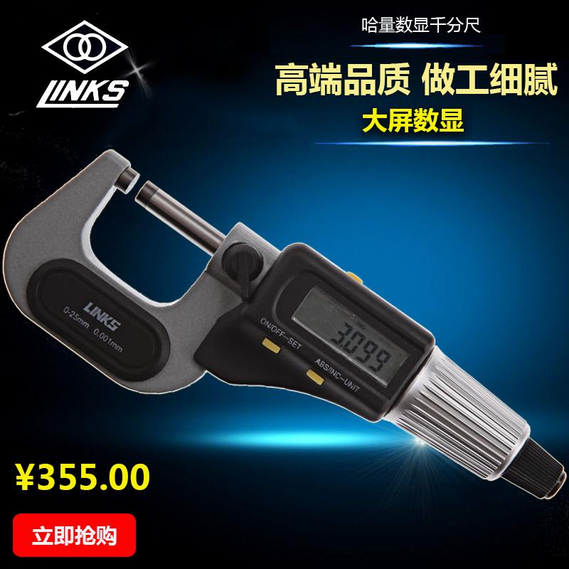 LINKS/哈量电子数显外径千分尺0-25mm 25-50mm 50-75mm 75-100mm