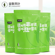 Jin record Golden sail brand tea Green tea is the tea Spring fresh tea Self-styled bag gift bags