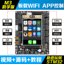 Wildfire Iso-mini STM32 Development Board arm single chip Machine Experimental Board learning Board STM32F103VET6