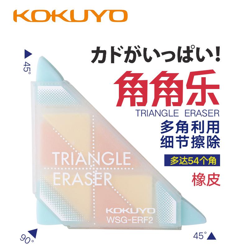 日本KOKUYO国誉角角乐橡皮学生橡皮擦54个角细节修改适用B-HB-2B