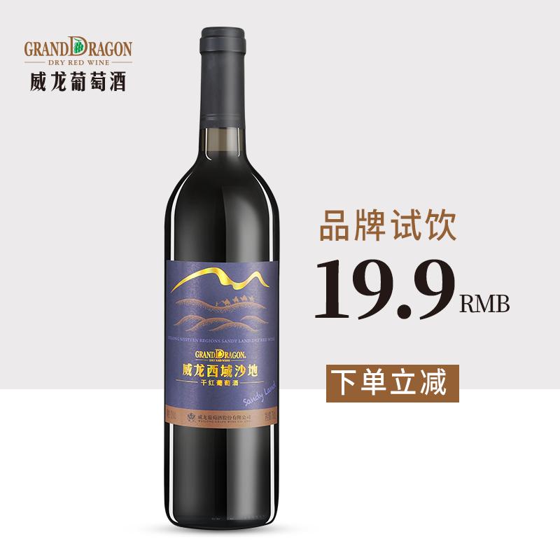 威龙西域沙地 国产葡萄酒红酒 干红 特价试饮 单支【限购两瓶】