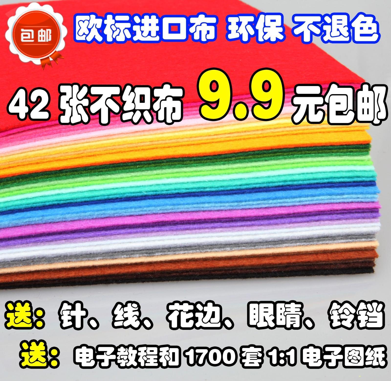 Детский сад 43 цвета импорта не DIY ткани ручной работы оптом, комплект одеяла из посылки почты