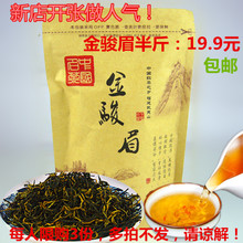 Wuyi lapsang souchong paulownia wood eyebrow dahongpao Mr. Jin 250 grams of bulk sale bag mail