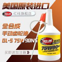 Соединенные Штаты Америки красный Линейный флагманский магазин импортировал 75W-90NS полностью Синтетическое трансмиссионное масло GL-5 вручную Ограничитель скольжения лифта трансмиссионного масла