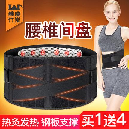 维康 腰椎腰间盘自发热钢板保暖护腰带