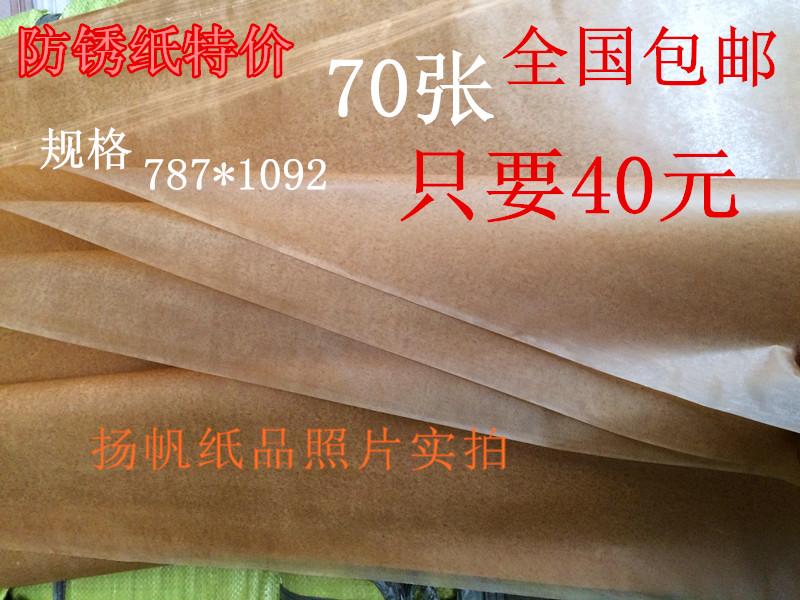 Воск хлеб загрузка бумаги влагостойкий геометрическом ржавчина масло бумага водонепроницаемый крафт группа воск камень воск антикоррозийная бумажный пакет почта