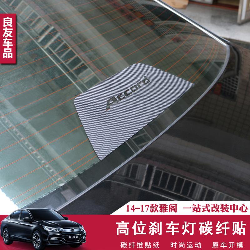 Honda 14-16 абзац поколение 9.5 соглашение углеродного волокна наклейки высокий позиция тормозные огни паста задний фонарь ремонт предупреждение паста