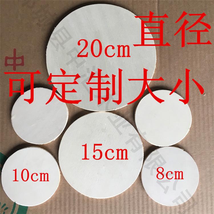 圆形任意尺寸可开孔5mm原木色胶合板直径20cm可定做三合板三夹板
