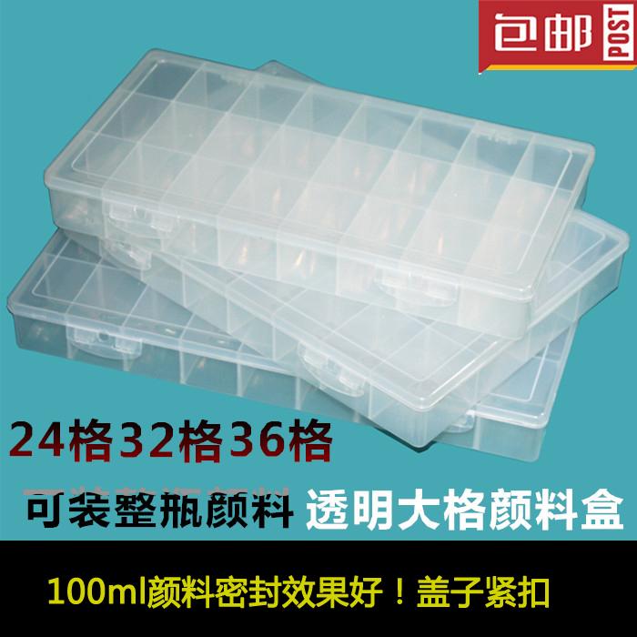 包邮24格 36格超大格调色盒 透明水粉颜料盒 调色盒收纳盒 升级版