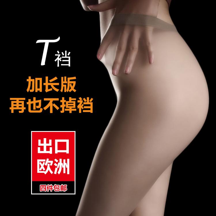 16.80元包邮【高妹必入】高个子加长码大长腿 3D超薄款无痕莱卡T裆全透明丝袜
