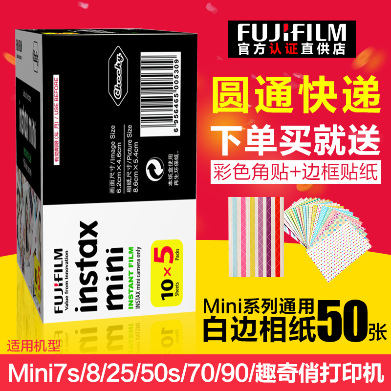 Fuji camera mini8 / 9/25/90 / 50s Polaroid photo paper white side stand paper 3 inch paper 50