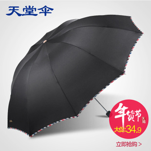Heaven umbrella folding umbrella oversized reinforcement flagship UV three folding umbrella rain or shine dual Men Women