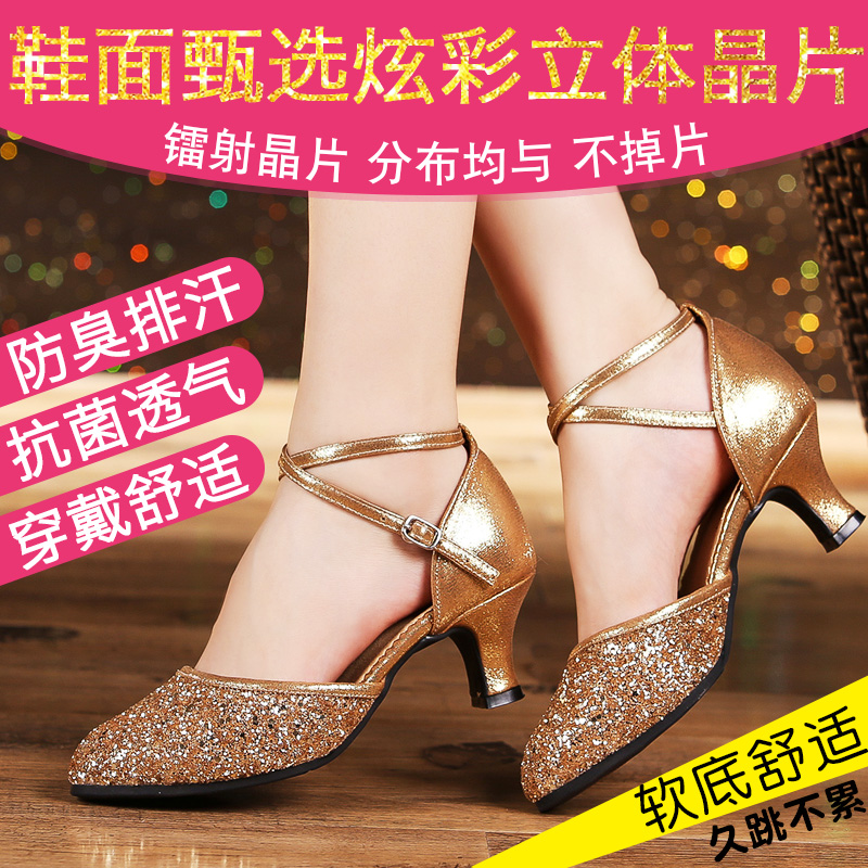 女拉丁舞鞋跳舞蹈鞋華爾茲高中低跟軟底摩登舞鞋國標交誼舞大亮片