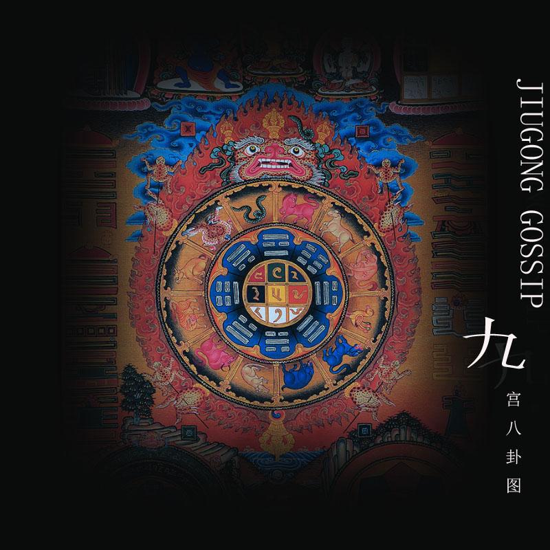 西藏唐卡尼泊尔唐卡装裱手绘印制九宫八卦唐卡装饰画
