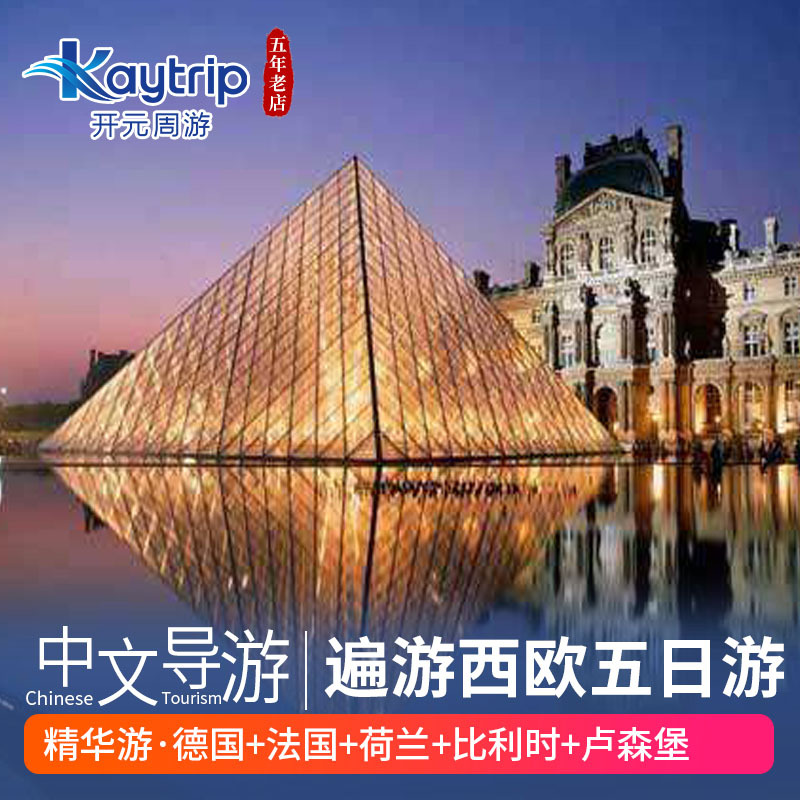German Netherlands Belgium Luxembourg Windmill Village Seine River Louvre Versailles Palace 5 days 4 nights Chinese