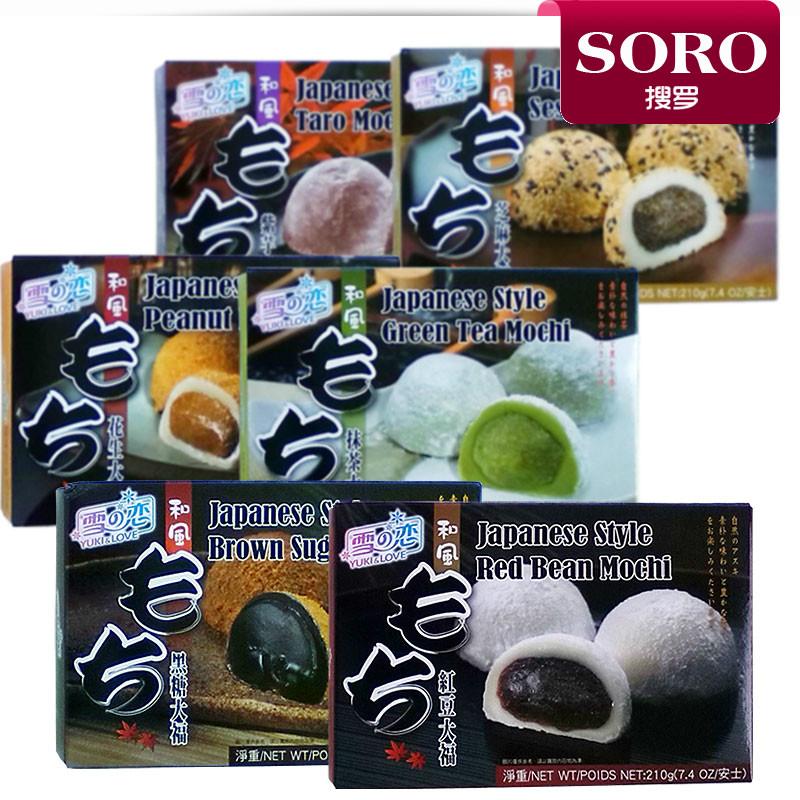 台湾雪之恋和风大福麻薯210g黑糖花生红豆芋头抹茶芝麻6口味汤圆