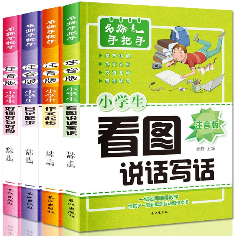 小學生看圖說話寫話日記作文起步訓練1-2-3年級彩圖注音版小學教輔讀物課外暢銷作文書7-10歲兒童圖書好詞好句好段語文素材書6-9歲