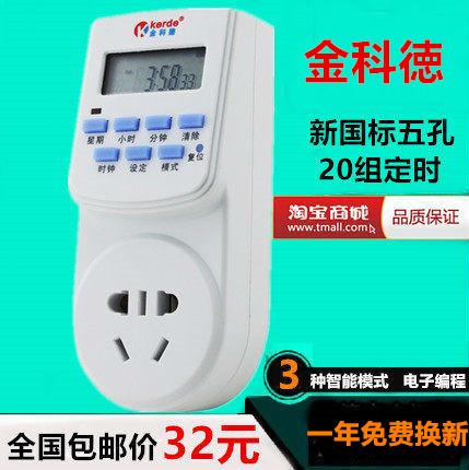 电源金科德 TW-K11 定时插座 电子定时器定时开关插座 科德定时器