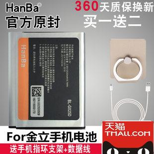 金立W909电池 天鉴W900S W900 W900S手机原装电池BL-G025D G025C