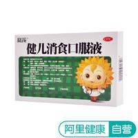 Подсолнечник Jianer Xiaoshi пероральная жидкость 10 мл * 6 шт. / Коробка Jianpixiaoshi Помощь пищеварению Пищеварительная детей расстройства желудка