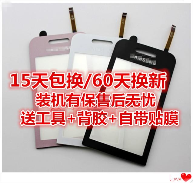 适用于原装 三星 S5230 触摸屏 S5233手写屏 S5230C 触屏 外屏