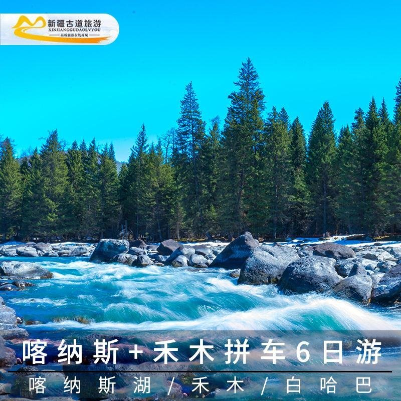 Kanas tourist carpool 6-day tour to wucaitan ghost city, wucai beach, Hemu, baihabaguan, Kanas, Northern Xinjiang