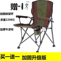 Load 420 Jin Outdoor folding Chair beach table and chair Camping portable chair Fishing chair Casual computer Chair director