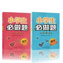 小学生必做题语文数学四年级全2册4年级必做同步练习题总复习题库