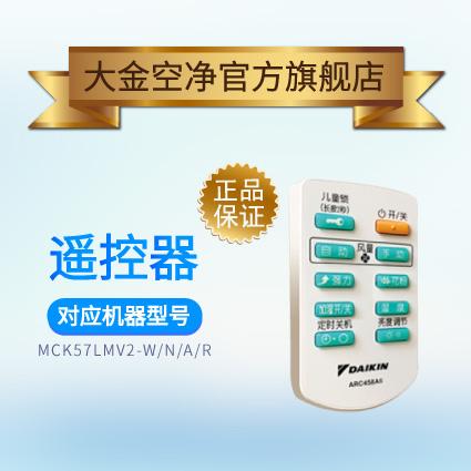 [大金空净官方旗舰店净化,加湿抽湿机配件]大金空气净化器遥控器 MCK57LM月销量0件仅售108元
