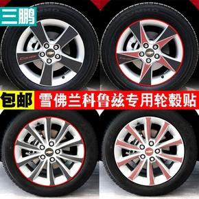专用于雪佛兰科鲁兹轮毂贴纸 克鲁兹个性改装饰贴 掀背车专用车贴