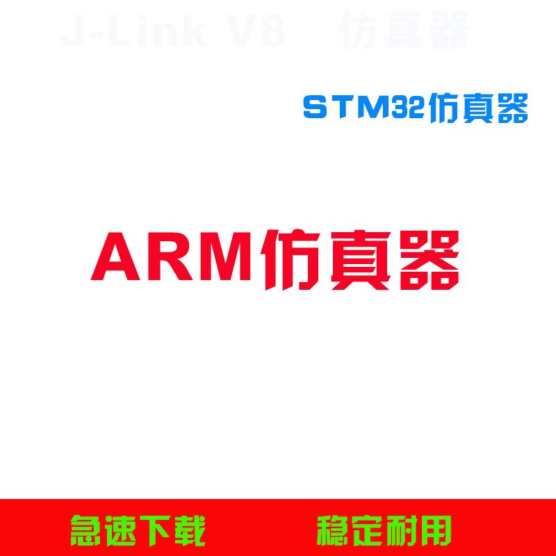 Arm stm32 моделирование устройство отладка устройство