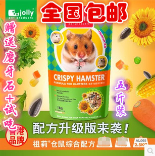 National free gifts the Triple Crown ALEX hamster food hamster food AL065 2.5 kg most affordable big