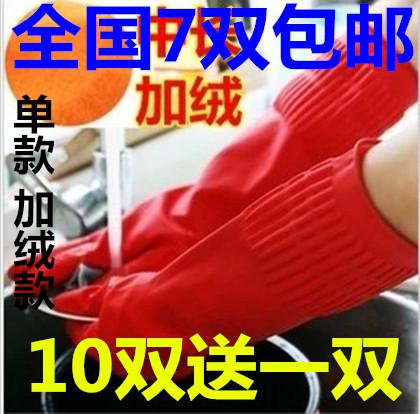 水仙牌加长加厚加绒塑胶/厨房洗衣洗碗手套胶皮/橡胶乳胶手套