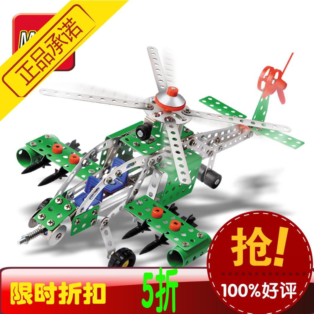 Ребенок головоломка металл собранный игрушка сборка игрушка военный модель мальчик diy творческий гайка разборка строительные блоки