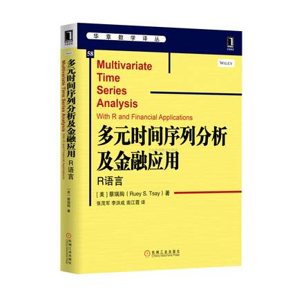 多元时间序列分析及金融应用-R语言中文版  Multivariate Time Series Analysis:With R and Financial Applications 机械工业