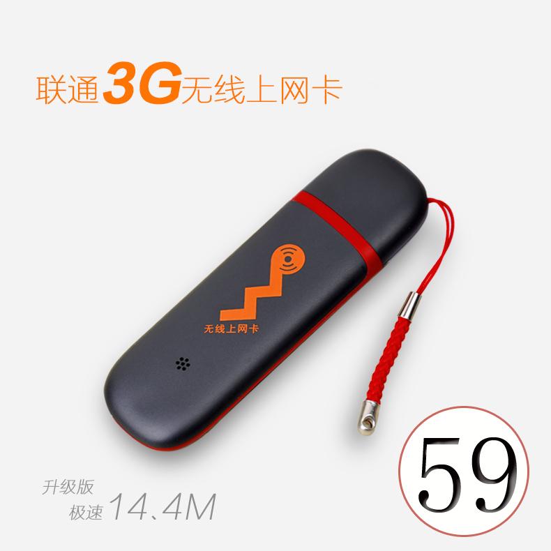 联通4G 3G 无线上网卡托设备WCDMA沃3g上网卡槽 上网终端USB免驱