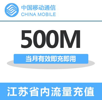 江蘇移動省內流量充值500M手機流量包流量卡自動充值當月有效